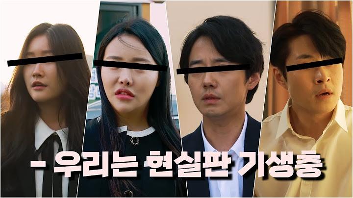 기생충이 되고 싶었던 기생춘 이야기(feat.김영희)