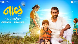 Naal Trailer | Zee Studios | Sudhakar Reddy Yakkanti | Nagraj Popatrao Manjule