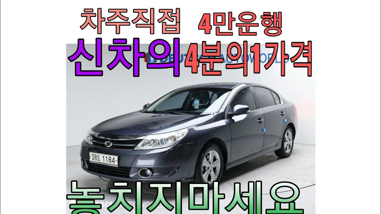 차주직접 가성비갑 뉴SM5신형 수수료X 4만운행 최저가판매