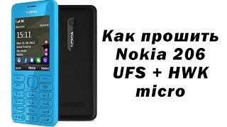 Как прошить Nokia 206 с UFS+HWK micro(ОТ КАС)(Видео о том как прошить телефон который не имеет в наличии USB гнезда, прошивка производится с помощью програ..., 2015-12-10T16:14:53.000Z)