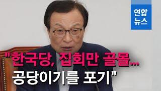 """이해찬 """"한국당, 국가재난 상황서 집회만 골몰…공당이길…"""