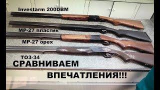 ТОЗ 34 vs МР 27 vs  nvestarm 200BDM тактильное сравнение