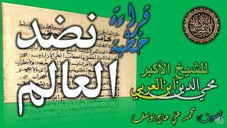 قراءة كتاب خطبة نضد العالم للشيخ الأكبر محي الدين ابن العربي