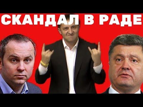 Скандал в Верховной Раде разборки Порошенко, Зеленского и Шуфрича #Зеленский
