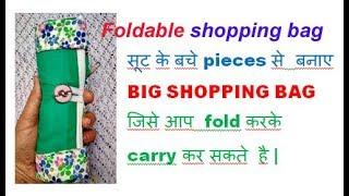 5 Minute making shopping bag जिसे fold कर सकते  है | with zipper cutting stitching handmade handbag
