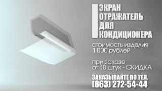Изготовление наружной рекламы. Экран отражатель для кондиционера(, 2014-08-25T13:18:36.000Z)