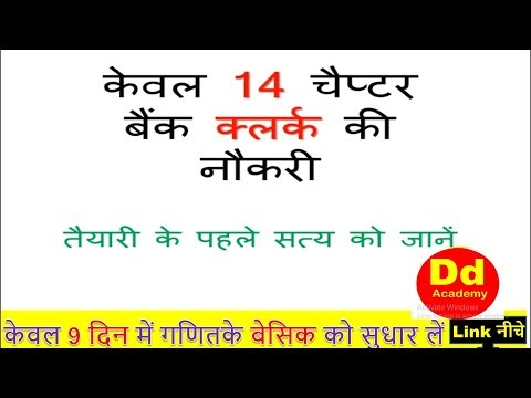 Simple way to crack ibps clerk only with 14 chapters Hindi,