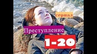 Преступление сериал 1 20 Анонсы и содержание серий 1 20 серии