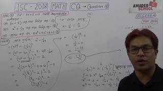 JSC Math. Exam 2018 [Algebra] Creative Question No -4 (Solve) .TOWHID SIR.