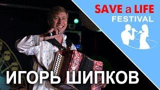 Игорь Шипков - Ягода-Смородина (Cover) - Фестиваль SAVE a LIFE 2017, Гамбург
