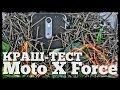 КРАШ-ТЕСТ MOTO X Force с шурупами скотчем и автомобилем