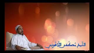 سورة البقرة تلاوة رائعة بصوت الشيخ مصطفى اللاهونى