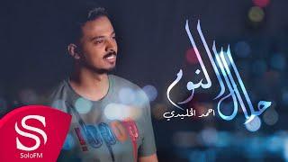 حلال النوم - احمد الخليدي ( حصرياً ) 2020