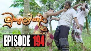 Muthulendora | Episode 194 27th January 2021 Thumbnail