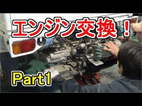 オーバーヒートが原因でエンジンを交換する事に・・・【Part1】