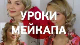 Новости от Спутник-ТВ, уроки мейкапа от Анны Лифановой - карандашная техника