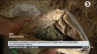 видео В Херсоні затримали наркодилерів з психотропною речовиною на мільйон гривень
