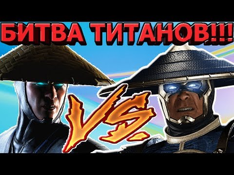 БИТВА АЛМАЗОК  РЕЙДЕН INJUSTICE 2 ПРОТИВ КЛАССИЧЕСКОГО PVP ТИТАНОВ  Mortal Kombat X mobile(ios)