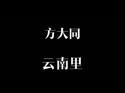 云南里 [歌词] - 方大同