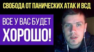 Панические Атаки, ВСД, Невроз   Все У Вас Будет Хорошо!   Привет Из Поезда   Павел Федоренко