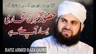 Hafiz Ahmed Raza Qadri - حضور ﷺ میری تو ساری بہار - Heart Touching Naat 2018