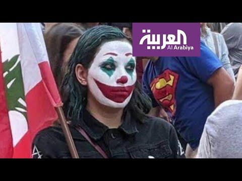تفاعلكم | الجوكر في شوارع الكويت ومصر ولبنان!  - نشر قبل 4 ساعة