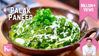 Palak Paneer Recipe-How to Make Easy Palak Paneer-Spinach and Cottage Cheese Recipe | Kunal Kapur