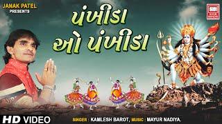 Download Hindi Video Songs - Pankhida O Pankhida