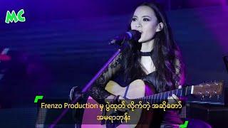 မ်က္ႏွာသစ္ အဆိုေတာ္မေလး အမရာဘုန္း - Amara Hpone