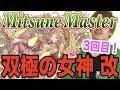 【パズドラ】闘技場チャレンジ!3度目の正直ってこれか!!【双極の女神 改】