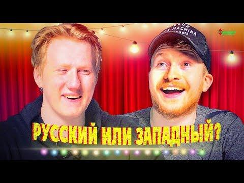 БЛОГЕРЫ УГАДЫВАЮТ КОМИКОВ ПО ШУТКАМ / Русский или западный?