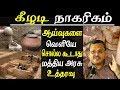 keeladi excavation and tamil civilaization tamil news