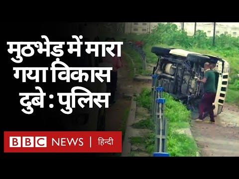 Vikas Dubey की मौत, UP Police के मुताबिक कानपुर लाते समय गाड़ी पलटने पर की थी भागने की कोशिश