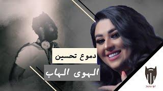 الهوى الهاب - دموع تحسين (ريمكس) | دي جي بومتيح