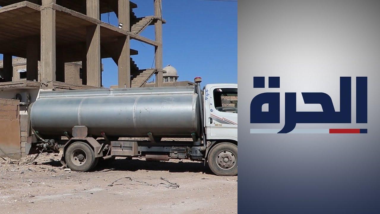 سوريا.. نقص المياه معاناة يومية للسكان في شمال وشرق سوريا  - نشر قبل 6 ساعة