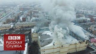 Пожар в Кемерове: трагедия глазами очевидцев