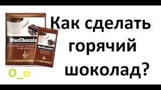 Как сделать горячий шоколад в домашних условиях?(Вам понадобится: Сахар (2-3 ч.л), какао (2 ст.л) ЛАЙКНИ И ПОДПИШИСЬ, ЖДИ НОВЫЕ ВИДЕО) JOIN VSP GROUP PARTNER PROGRAM: ..., 2015-11-19T15:13:00.000Z)