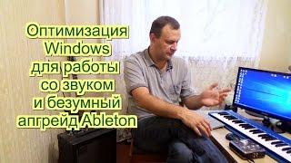Оптимизация Windows для работы со звуком и безумный апгрейд Ableton