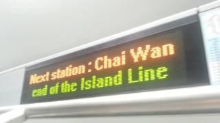 夜暢遊之旅 港鐵港島綫列車 a251 a180 a251 筲箕灣至柴灣行車片段