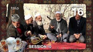 چای خانه - فصل دهم - قسمت شانزدهم / Chai Khana - Season 10 - Ep 16