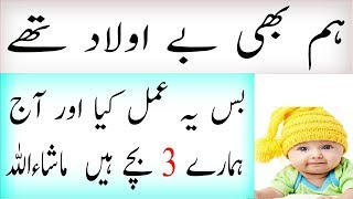 aulad k liye wazifa | wazifa in urdu | dua for pregnancy from quran in urdu