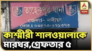নদিয়ায় কাশ্মীরী শাল বিক্রেতাকে মারধরের অভিযোগে গ্রেফতার ৫। Breaking News| ABP Ananda