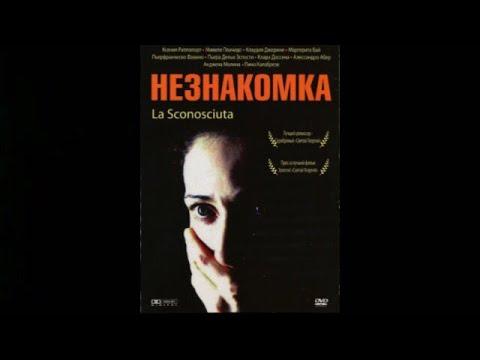 НЕЗНАКОМКА (драма, 2006)