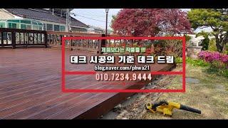 방부목 김포 사우동 2일차 데크 시공