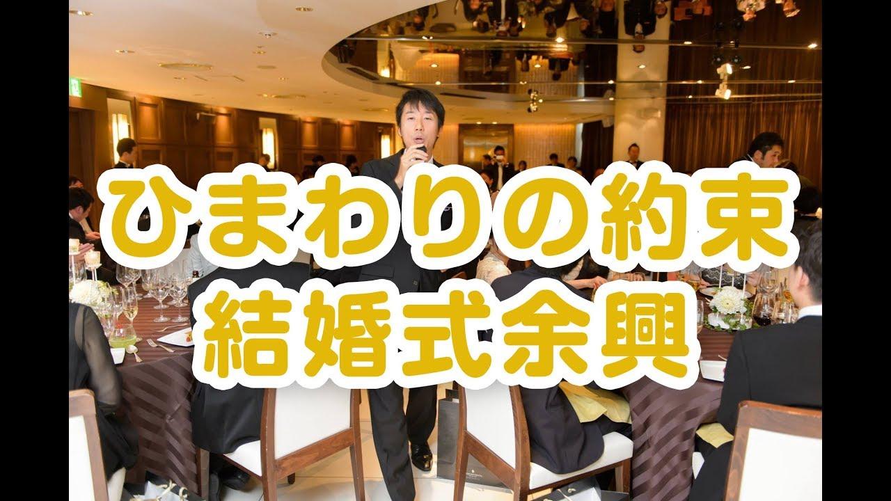 ひまわりの約束:秦 基博 寸劇付【結婚式余興】