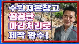 수원저온창고 꼼꼼한 마감처리로 제작 완수!