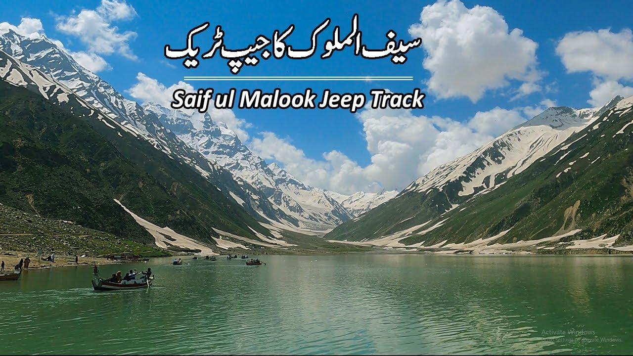 Naran to Saif ul Malook Travel | Summer Vacation Trip | Travel Pakistan