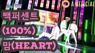 백퍼센트(100%) - 맘(Heart) All stage mix (교차편집) K-Pop