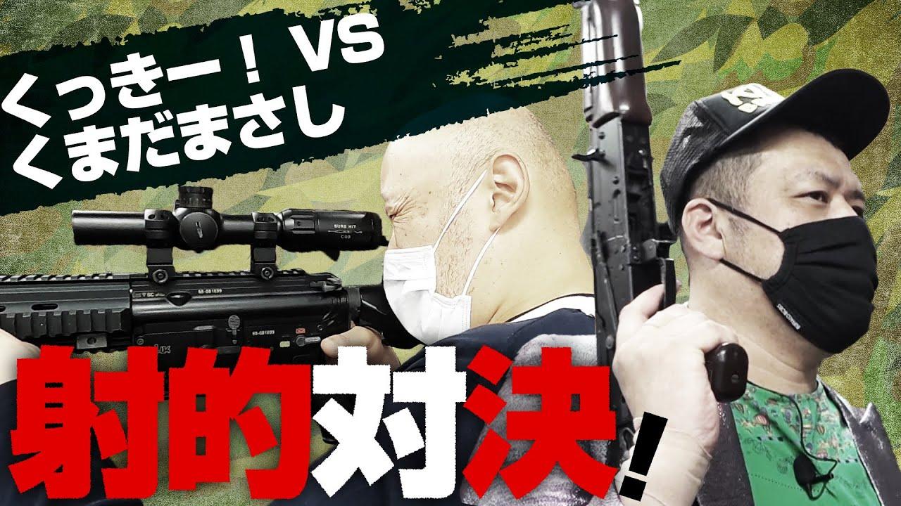 【名狙撃手】くっきー!vsくまだまさし エアガン射撃対決!