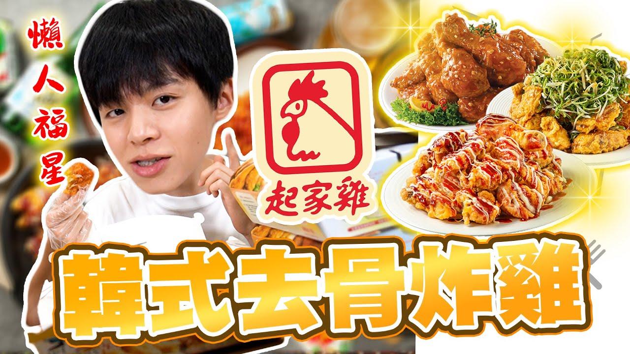 最愛的連鎖韓式炸雞店!起家雞無骨炸雞好吃到停不下來🥰【黃氏兄弟開箱頻道】#起家雞